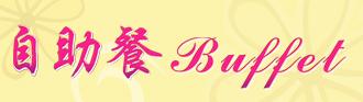 buffet banner.jpg