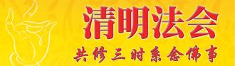 2010qingming_sc.jpg