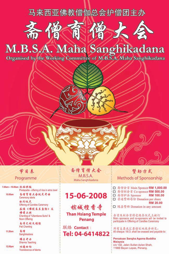 Maha poster2.jpg