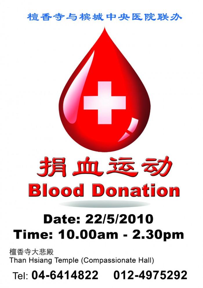 blood donation.jpg