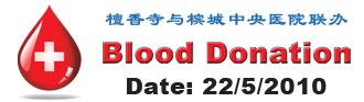 bloodSe.jpg